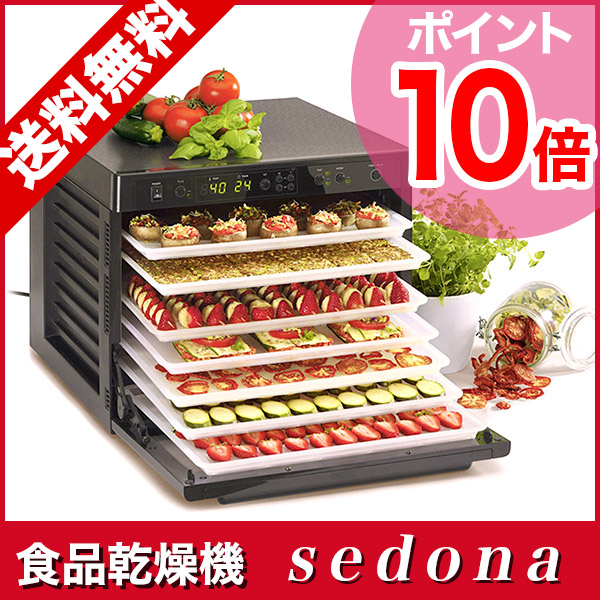 E smile rakuten global market recipe book award sedona recipe book award sedona dehydrator food dehydrator sd 9000 sedona food drying machine raw food drying machine fruits yuki saito food drying forumfinder Choice Image