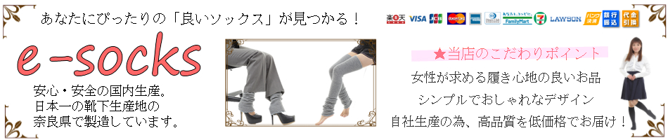 e-socks:機能的な靴下を自社工場で製造・販売 着圧 レッグウォーマー 冷え取り靴下