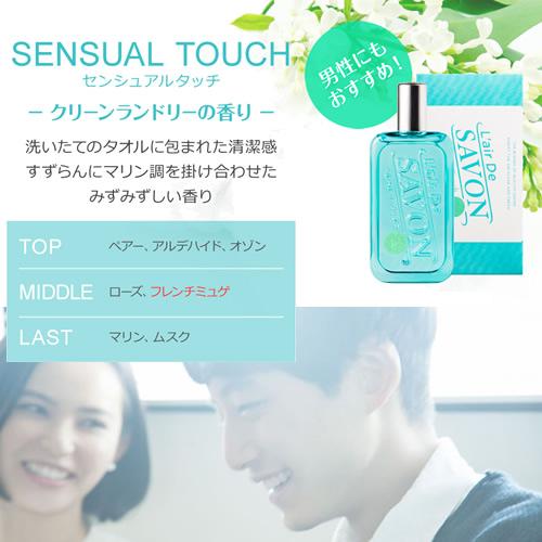SOAP raildusabon innocent time / sensual touch / feeling bullies 50 ml rail du savon / perfume / EDT Eau de toilette / men and women (unisex) /L'air de Savon / fine fragrance 02P04Jul15