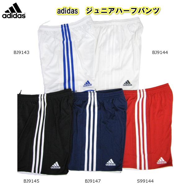 スポーツ ウェア 運動 セット あす楽 秀逸 ギフト 衣料 プレゼント adidas ジュニア 毎日続々入荷 TIRO17 アディダス BUJ14 メール便ご利用可 ショーツ ブランド