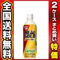[*2箱真实黄金滋味混合物柠檬500mlPET 48部(24条装的)][轻松的gifu_包装]