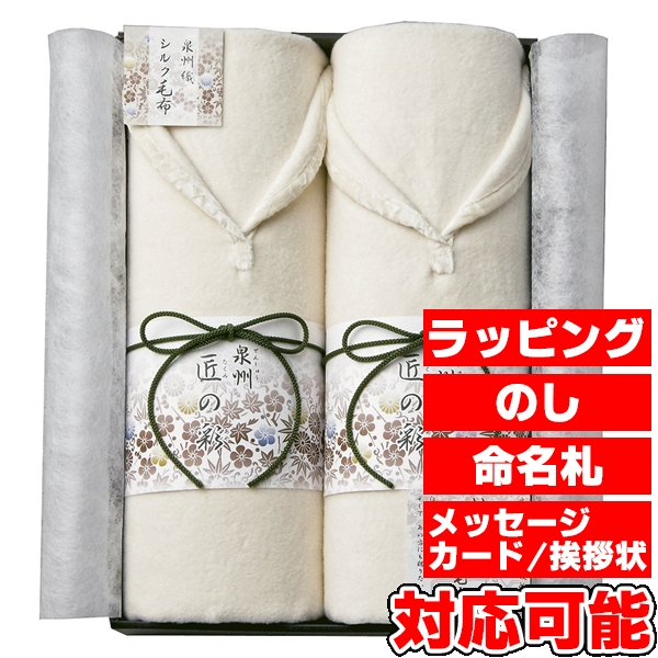 泉州匠の彩 肩あったかシルク混綿毛布2P (WES-30030) [キャンセル・変更・返品不可]