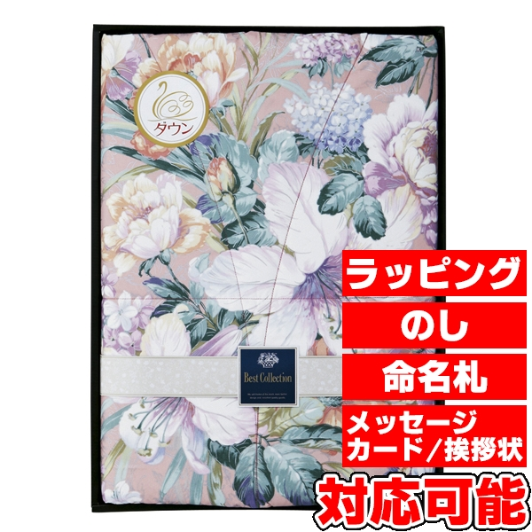 日本製 羽毛肌ふとん ピンク (BUF-1201) [キャンセル・変更・返品不可]