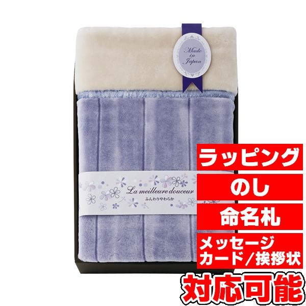 西川リビング 日本製軽量襟付きニューマイヤー毛布 (2019-78533) [キャンセル・変更・返品不可]