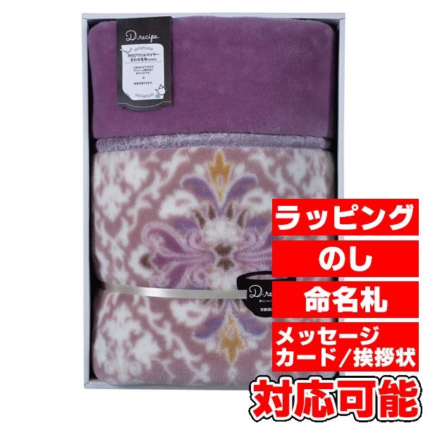 京都西川 日本製 衿付きマイヤー合わせ毛布 ピンク (07-K2469) [キャンセル・変更・返品不可]