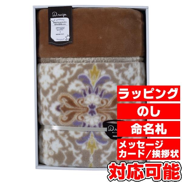 京都西川 日本製 衿付きマイヤー合わせ毛布 ベージュ (07-K2469) [キャンセル・変更・返品不可]