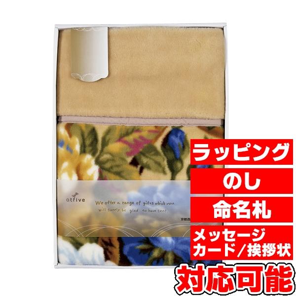 京都西川 日本製 衿付きマイヤー合わせ毛布 ベージュ (07-K2515) [キャンセル・変更・返品不可]