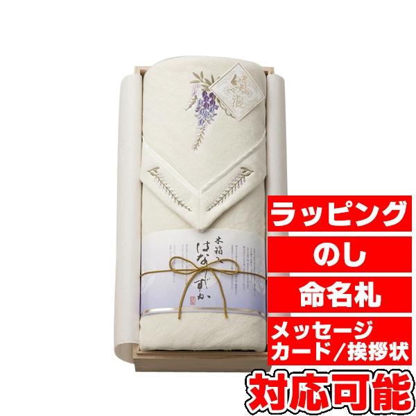 木箱入り はなしずか シルク混綿毛布(毛羽部分) (KH15055) [キャンセル・変更・返品不可]