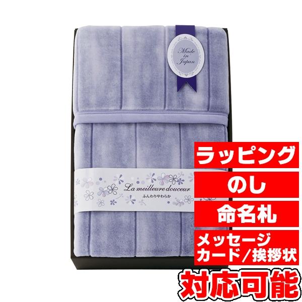 西川リビング 日本製軽量ニューマイヤー毛布 (2019-78038) [キャンセル・変更・返品不可]