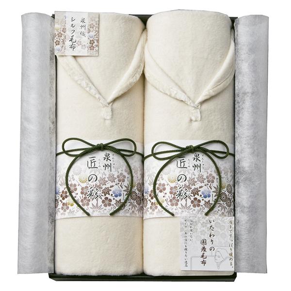 泉州匠の彩 肩あったかシルク混綿毛布2P (WES-30030)[返品・交換・キャンセル不可]