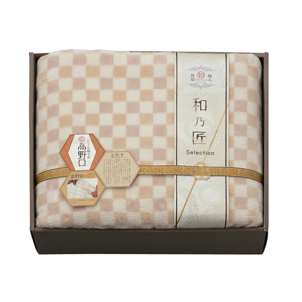 和乃匠セレクション 高野口シール織毛布 (WA63150)[返品・交換・キャンセル不可]