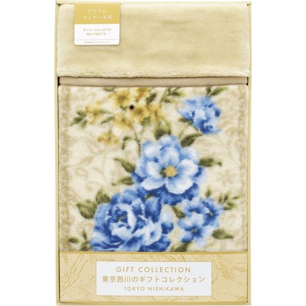 東京西川 アクリルマイヤー毛布(毛羽部分) (FPR1559120) [キャンセル・変更・返品不可]