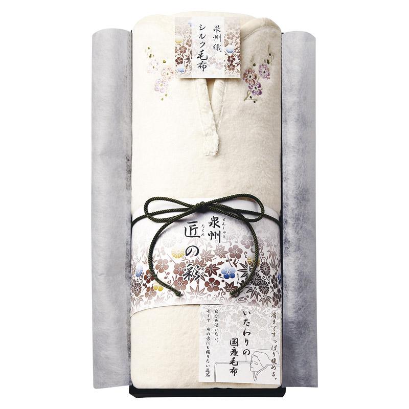 泉州匠の彩 肩あったかシルク毛布(毛羽部分) (WES-25030) [キャンセル・変更・返品不可]