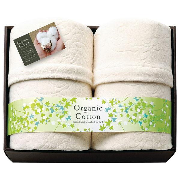 素材の匠 オーガニックコットン綿毛布2P (OGC-50075) [キャンセル・変更・返品不可]