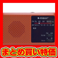 コウバン 備蓄ラジオ (ECO-5) ※セット販売(20点入) [キャンセル・変更・返品不可]