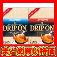 【ドリップオン レギュラーコーヒーギフト (KPN-050N) ※セット販売(40点入)】2017年 販促・ノベルティグッズ[返品・交換・キャンセル不可]