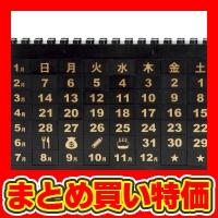 【モノトーンブロックカレンダー ブラック (6252) ※セット販売(120点入)】2017年 販促品・ノベルティグッズ[返品・交換・キャンセル不可]