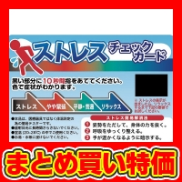 【ストレスチェックカード (SC-3) ※セット販売(1000点入)】2017年 販促品・ノベルティグッズ
