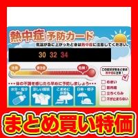 【熱中症予防カード (NE-02) ※セット販売(500点入)】2017年 販促品・ノベルティグッズ[返品・交換・キャンセル不可]