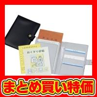 【年金手帳ケース (PC-580) ※セット販売(200点入)】2017年 販促品・ノベルティグッズ