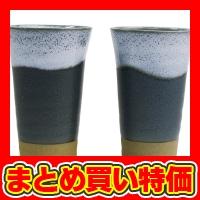 【白波一味ビールカップペアセット (MK-6) ※セット販売(60点入)】2017年 販促品・ノベルティグッズ