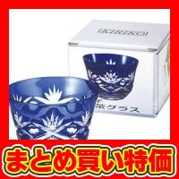 【KIRIKO 冷茶グラス (4-094) ※セット販売(60点入)】2017年 販促品・ノベルティグッズ