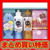 【ジョイらくらくキッチンセット (CBRK-10) ※セット販売(20点入)】2017年 販促品・ノベルティグッズ