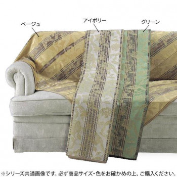HV1415S 川島織物セルコン 花とストライプ マルチカバー 200×290 ベージュ [ラッピング不可][代引不可][同梱不可]