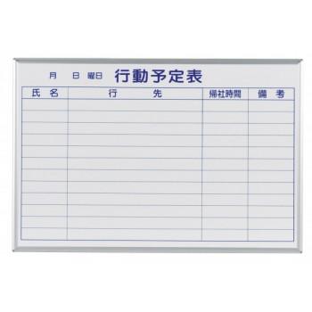 馬印 MAJI series(マジシリーズ)壁掛 予定表(行動予定表)ホワイトボード W910×H610mm MH23Q [ラッピング不可][代引不可][同梱不可]