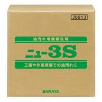 サラヤ ニュー3S 20kg B.I.B. 30813 [ラッピング不可][代引不可][同梱不可]