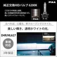 【PIAA 純正交換HIDバルブ 6200K D4R HL627】※発送目安:2週間