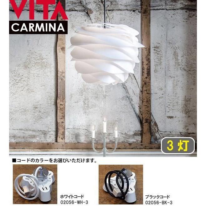 ELUX(エルックス) VITA(ヴィータ) CARMINA(カルミナ) ペンダントライト 3灯 ホワイトコード・02056-WH-3