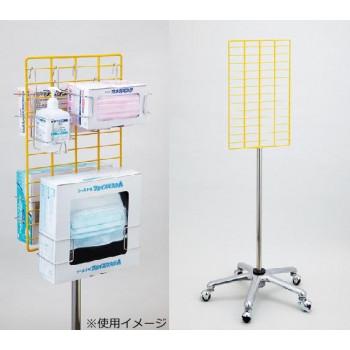 ハクゾウメディカル PPE製品用ホルダー(移動式タイプ) NET(黄色コーティング)アルミキャスター5 3904939