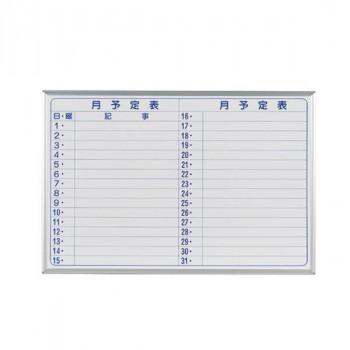 馬印 MAJI series(マジシリーズ)壁掛 スチールホワイト 予定表(月予定表)ホワイトボード ヨコ使い用 W910×H610mm MV23Y [ラッピング不可][代引不可][同梱不可]