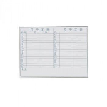 馬印 Nシリーズ(エコノミータイプ)壁掛 予定表(月予定表)ホワイトボード W1200×H900 NV34Y [ラッピング不可][代引不可][同梱不可]