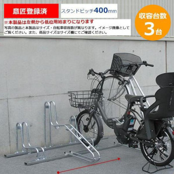 【ダイケン 自転車ラック サイクルスタンド CS-G3A 3台用】※発送目安:3週間 ※代引不可、同梱不可
