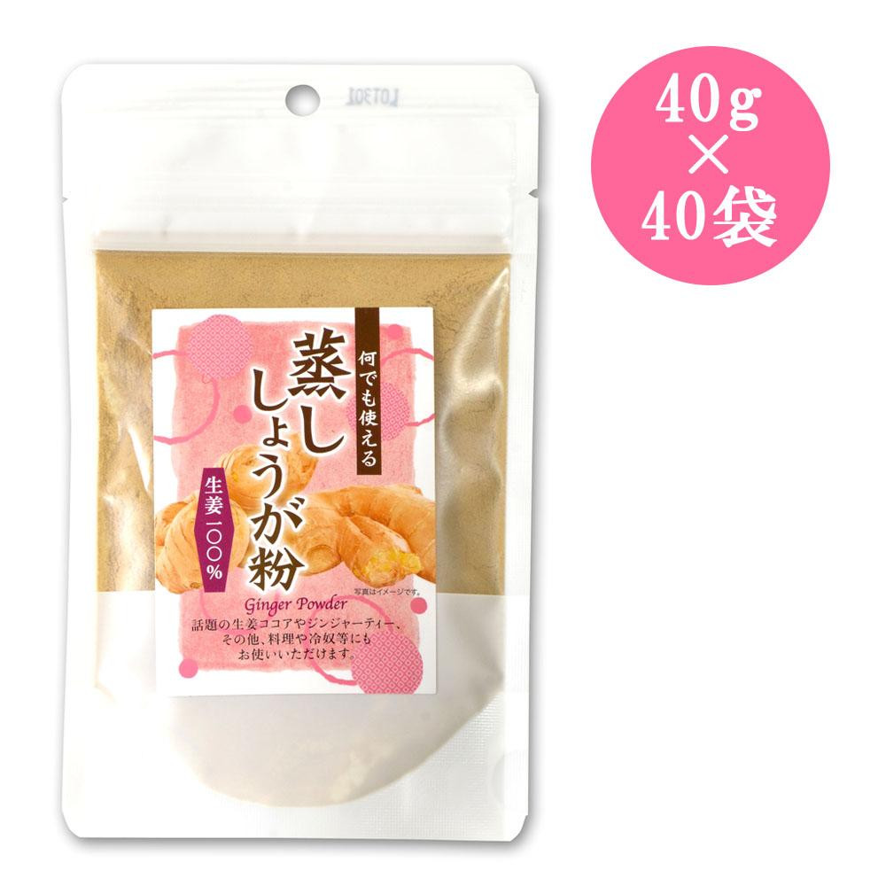 味源 蒸ししょうが粉(生姜粉末) 40g×40袋 [ラッピング不可][代引不可][同梱不可]