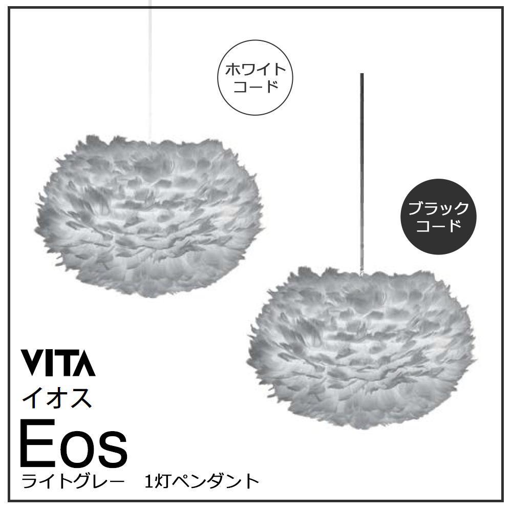 ELUX(エルックス) VITA(ヴィータ) Eos(イオス) ライトグレー 1灯ペンダント ホワイトコード・03009-WH