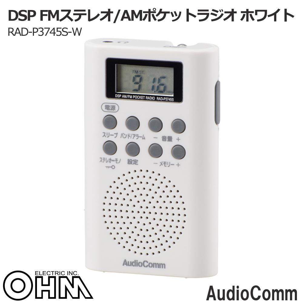 オーム電機 OHM AudioComm DSP FMステレオ/AMポケットラジオ ホワイト RAD-P3745S-W