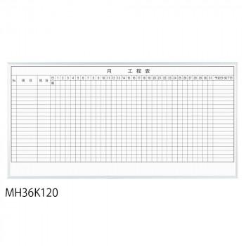 馬印 レーザー罫引 月工程表 3×6(1810×910mm) 20段 MH36K120 [ラッピング不可][代引不可][同梱不可]