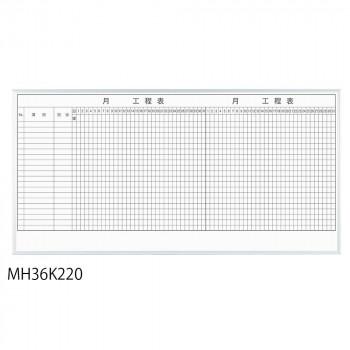 馬印 レーザー罫引 2ヶ月工程表 3×6(1810×910mm) 20段 MH36K220 [ラッピング不可][代引不可][同梱不可]