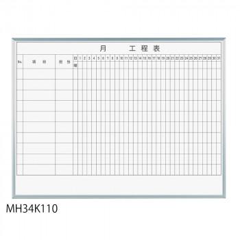 馬印 レーザー罫引 月工程表 3×4(1210×910mm) 10段 MH34K110 [ラッピング不可][代引不可][同梱不可]