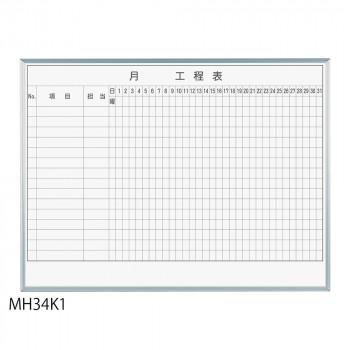 馬印 レーザー罫引 月工程表 3×4(1210×910mm) 15段 MH34K1 [ラッピング不可][代引不可][同梱不可]