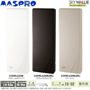 マスプロ電工 屋外用 地上デジタル放送用 UHFアンテナ SKY WALLIE (スカイウォーリー) 20素子アンテナ相当 ブースター内蔵 ウォームホワイト・U2SWLA20B [ラッピング不可][代引不可][同梱不可]