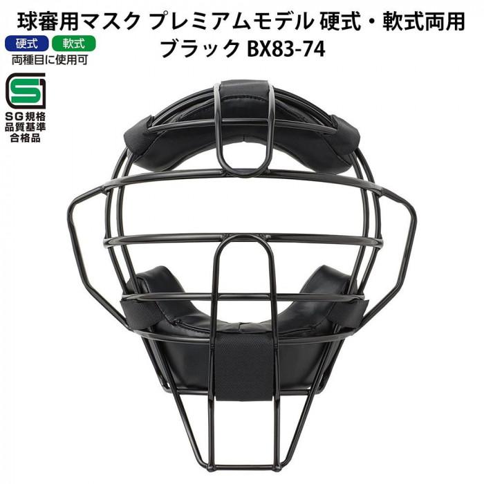 送料無料 北海道 沖縄 離島地域は別途送料 数量限定 球審用マスク 軟式両用 硬式 ブラック 激安 BX83-74 プレミアムモデル