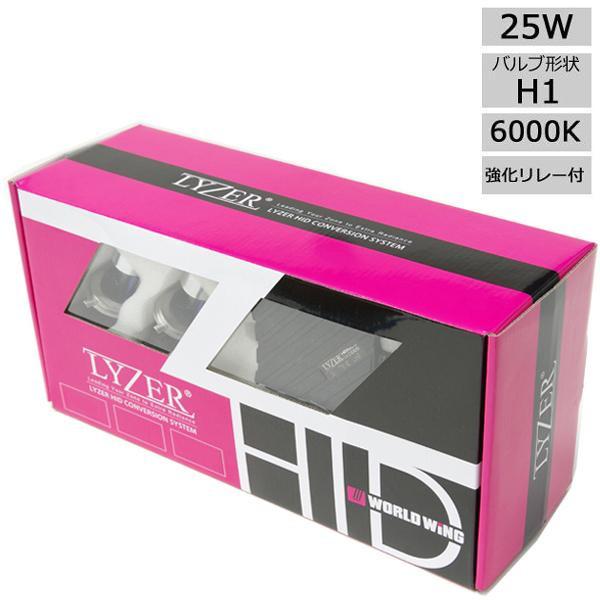 LYZER フォグライト用 HIDキット 25W H1 6000K 強化リレー付 LZ-0010