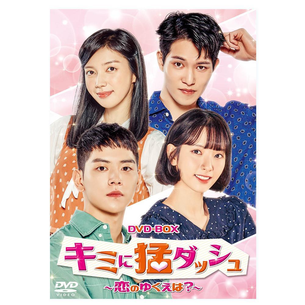 キミに猛ダッシュ~恋のゆくえは?~ DVD-BOX TCED-4388