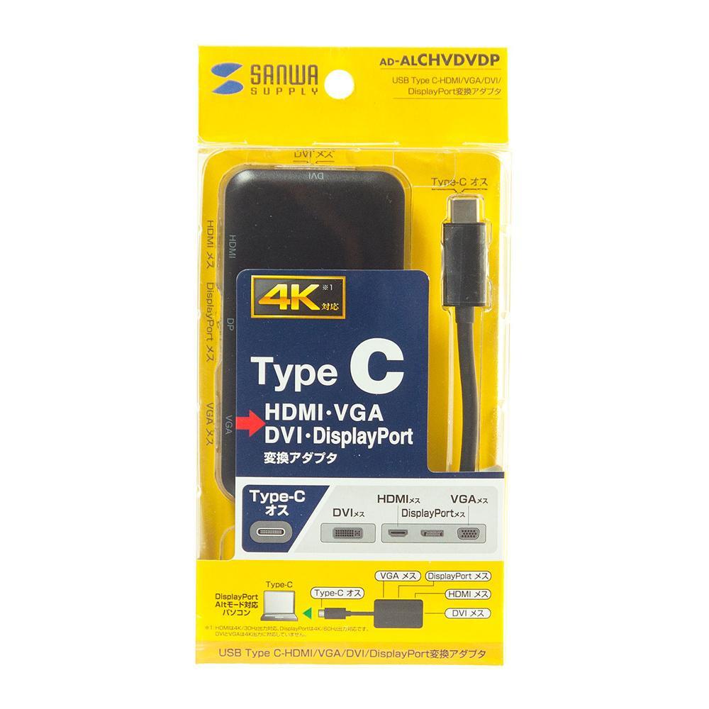 サンワサプライ USB Type C-HDMI/VGA/DVI/DisplayPort 変換アダプタ AD-ALCHVDVDP