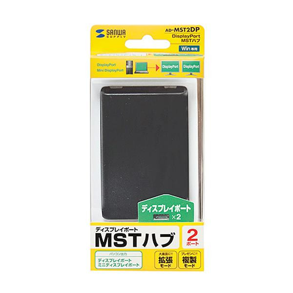 【送料無料(北海道/沖縄/離島地域は別途送料)】  サンワサプライ DisplayPortMSTハブ(DisplayPort×2) AD-MST2DP