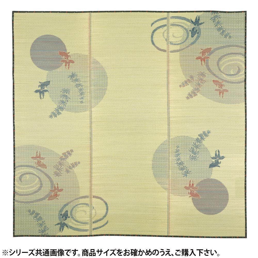 い草センターラグ(裏貼り) 涼水(りょうすい) 約230×330cm ブルー 81863105 [ラッピング不可][代引不可][同梱不可]